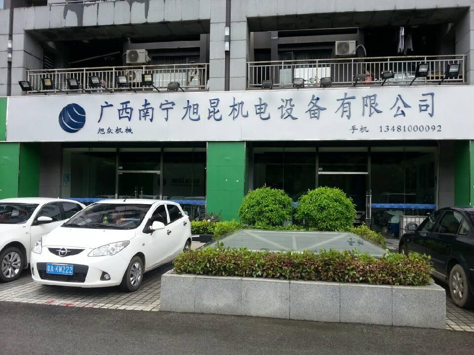 广西南宁旭昆机电设备有限公司