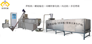 小型变性淀粉设备、变性淀粉机械、食品加工机械设备