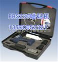 便携式手持喷码机_EBS250喷码机_德国原装进口喷码机