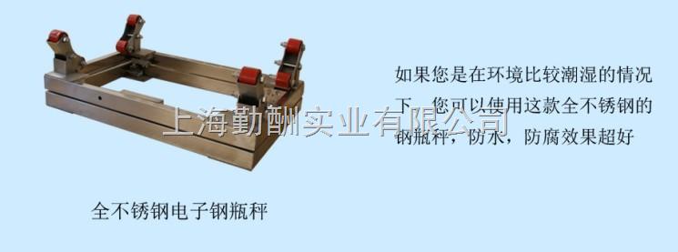 5吨电子钢瓶秤专用平台秤,多层防腐涂料不锈钢钢瓶秤