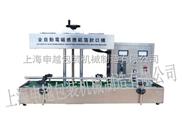 自动超大口径电磁铝箔封口机