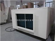 CFZ-15.0Q-淮北管道型除湿机