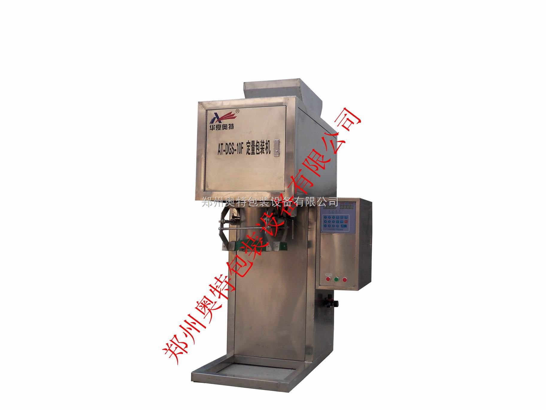 AT-DGS-10F粉体包装机