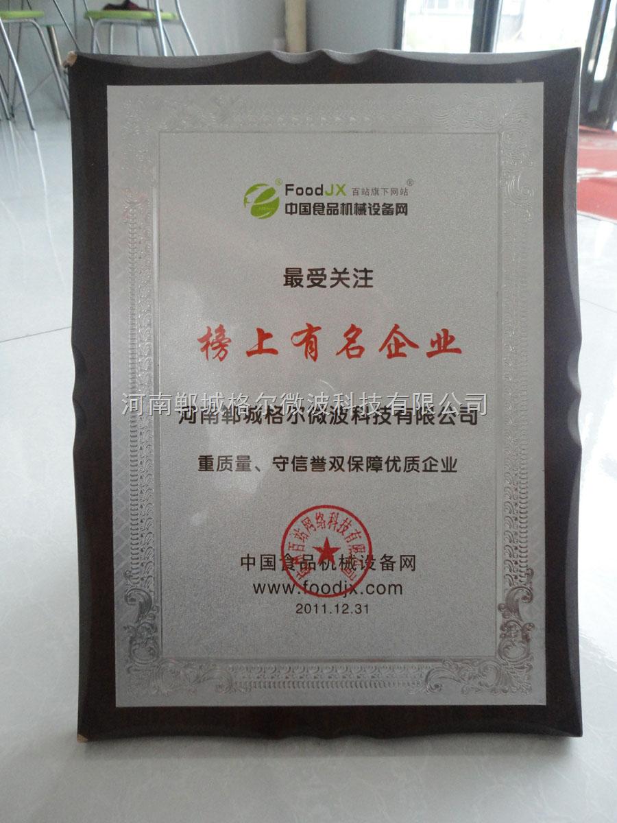 中国食品机械设备网zui受关注榜上有名企业