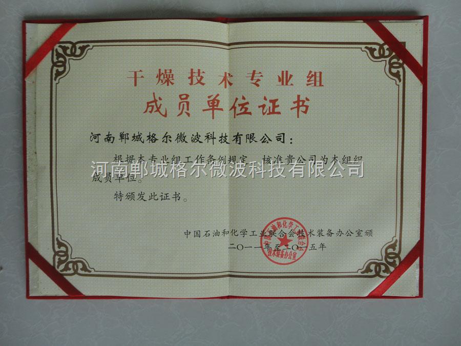 干燥技术专业组成员单位证书