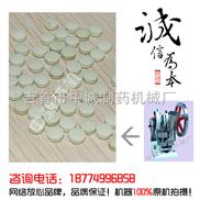 TDP-5-單沖制藥壓片機 價位