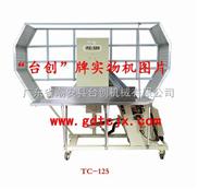 台创TC-125单/双圈式PE结束带捆扎机
