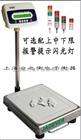 TCS-XC-包頭報警電子秤,赤峰100公斤報警秤,通遼150公斤報警電子秤