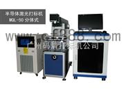 浙江台州机柜式半导体激光打标机|深圳电动机气动打码机价格|惠州