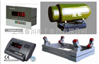 DCS-XC-G稱液壓罐鋼瓶電子秤,克拉瑪依油田用鋼瓶秤,2噸鋼瓶秤適用范圍