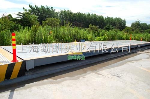 SCS-数字电子汽车衡厂家-上海勤酬电子汽车磅