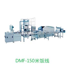 DMF-150自动米饭生产线