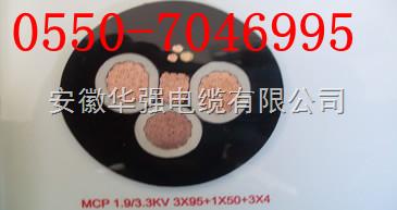 YC 3*95 橡套软电缆