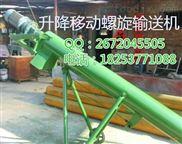 XY-不锈钢螺旋输送机 螺旋上料提升机