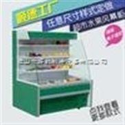 华尔水果风幕柜保鲜柜超市蔬菜水果风冷柜保鲜冷藏展示柜买一送4