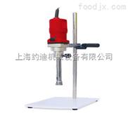 Y25-上海约迪小型实验室均质乳化机