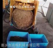 专业葡萄榨汁压榨机,葡萄酒前处理设备,果蔬螺旋压榨机