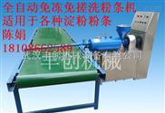 粉條機220v/380v仿手工粉條機報價搶先版登場粉絲機報價脫水烘干一整套