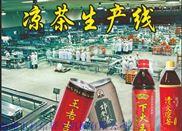 易拉罐茶饮料生产线设备|绿茶红茶塑料瓶装饮料设备