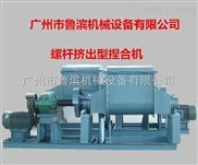 300L螺杆挤出型捏合机 广州不锈钢真空捏合机生产厂家