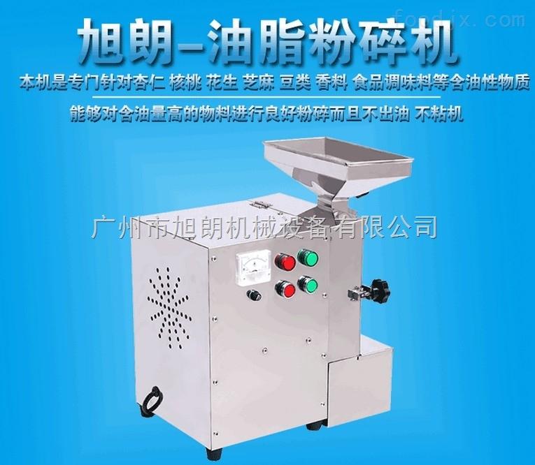 杏仁专用粉碎机,广东油脂粉碎机厂家现货,芝麻粉碎机