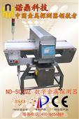 蛋糕金属探测器,东莞金属探测器生产商