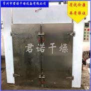 中药专用热风循环烘箱 白芷中药热风烘箱 中药专用烘箱