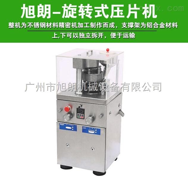 广州旋转式多冲药材粉末压片机