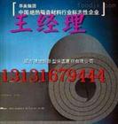 阳泉B2级橡塑保温板 B2级橡塑保温板直供