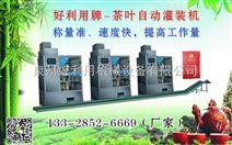 贵州绿茶多功能包装机,量身定做,CE认证的设备,出口至国外