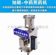 煎药包装机 厂家直销中药煎药包装一体机 全自动煎药机