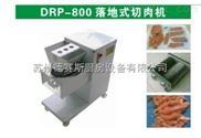 DRS-800-落地式切肉机