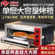 四川省成都市一层二盘马卡龙面包烘焙机器电烤箱大型单层披萨炉