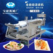 厂家直销多功能 凉皮机 米皮 河粉 面皮 多功能一体机价格优惠  食品机械
