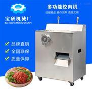 加工设备  立式不锈钢商用电动绞肉机  专业生产  销量L先