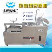 供应全自动商用花生豆腐机 全自动果蔬彩色豆腐制作机  豆制品加工