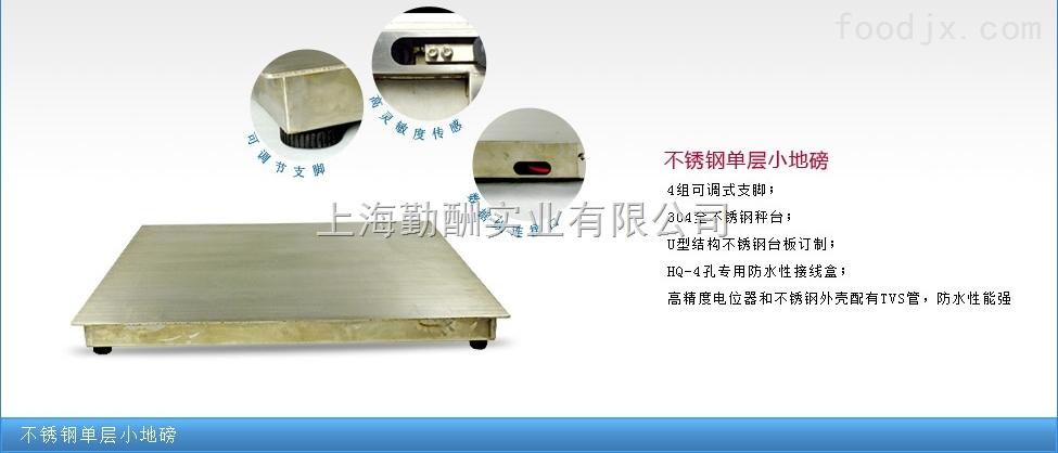SCS-P771-SS防水电子地磅 电子地磅外观精美