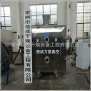 染料真空干燥机 人参浸膏方形真空干燥机 FZG方形低温真空干燥机