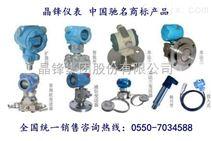 投入式液位变送器 晶锋专业制造