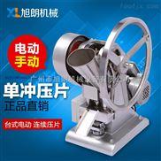 小型台式电动(手动)连续压片的机器 单冲压片机