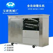 厂家推荐食品机械 by不锈钢圆馒头成型机 效率高 更卫生