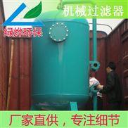 活性炭过滤器/反冲洗过滤器GLQLY-500