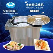厂家批发圆形蒸汽凉皮机 全自动洗面筋机 休闲食品加工设备