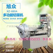 南京旭众680A型切菜机,家用切菜机,操作简单,品质保证