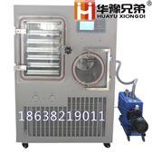 LGJ-50F硅油加热原位真空冷冻干燥机