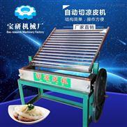 厂家直销 商用家用全自动多功能切凉皮机 方便使用 操作简单 食品机械