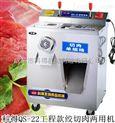 电动QS-22型不锈钢绞肉机 成都科得牌绞肉机 切肉机