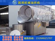 GB-1000-直銷麻辣魚油炸鍋 黃花魚油炸機 不銹鋼油炸鍋專業生產 【視頻】
