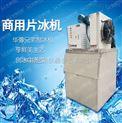 200公斤自助餐制冰機 自助餐片冰機