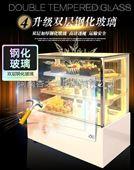 安陽蛋糕柜/安陽蛋糕保鮮柜多少錢